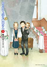 からかい上手の(元)高木さん (11) (ゲッサン少年サンデーコミックス)
