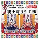 新王飾り折り紙 ひな祭り お雛様 412018 トーヨー 和紙で作る