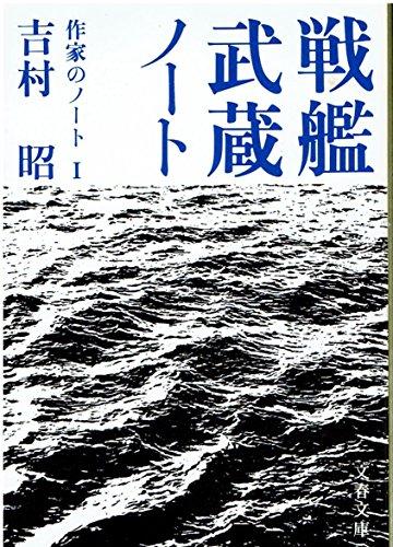 戦艦武蔵ノート 作家のノート1 (文春文庫)