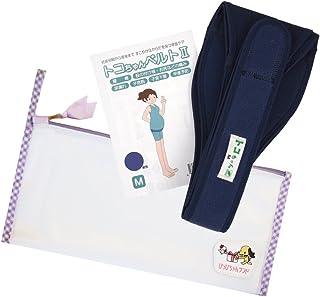 青葉 トコちゃんベルトII 紺 Mサイズ+トコちゃんベルト洗濯用ネット パープル 2点