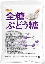 ブドウ糖(グルコース)デキストロース3kg栄養補助食品 国内生産品 全糖噴霧結晶方式 脳や身体の必要なエネルギー源 [02] NICHIGA(ニチガ)