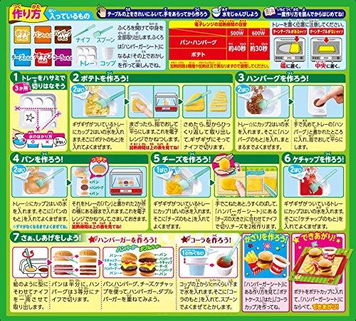 ポッピンクッキンハンバーガー5入食玩・知育菓子