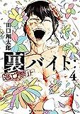 裏バイト:逃亡禁止 コミック 1-4巻セット