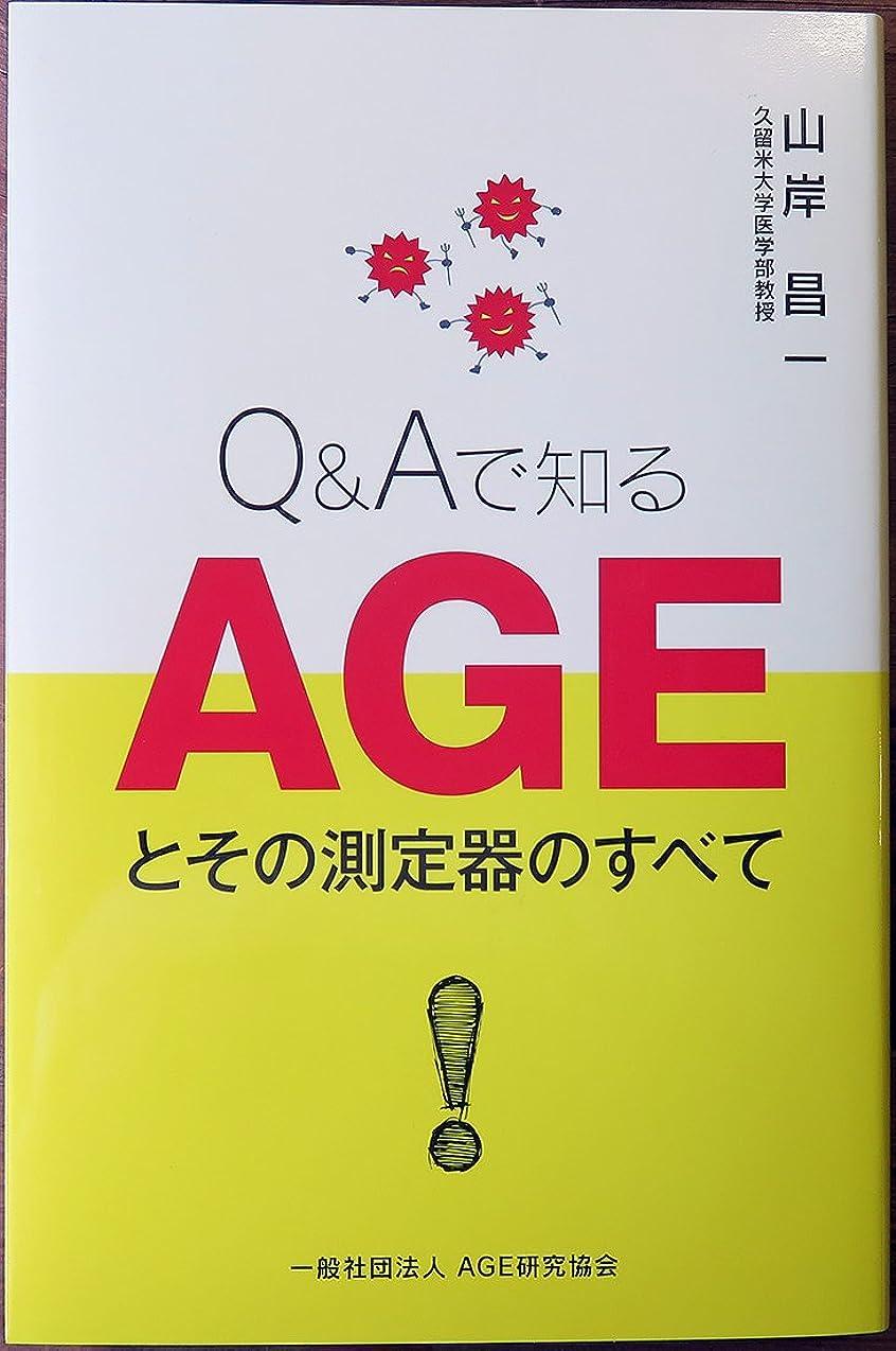 さまよう訪問病弱Q&Aで知るAGEとその測定器のすべて