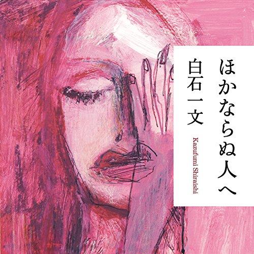 『ほかならぬ人へ』のカバーアート