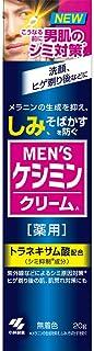 メンズケシミンクリーム × 3個セット