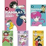 らんま1/2 (少年サンデーコミックススペシャル) 全20巻 新品セット