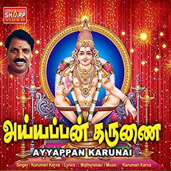 Ayyappan Karunai