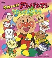 Soreike! Anpanman: Utatte Odorou by Soreike! Anpanman: Utatte Odorou (2005-01-26)