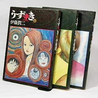 うずまき 全3巻セット (スピリッツ怪奇コミックス)
