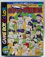 野球シミュレーション ポケットプロ野球