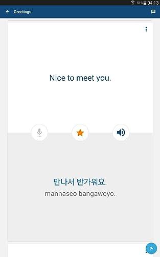 『韓国語の学習 - フレーズ / 翻訳』の4枚目の画像
