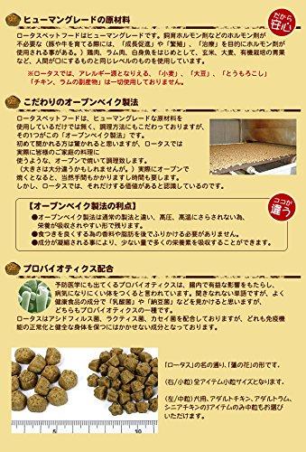 LOTUSJAPAN(ロータスジャパン)『ロータスアダルトチキンレシピ(小粒/中粒)』