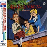 Daddy Long Legs by Japanimation (2004-09-22)