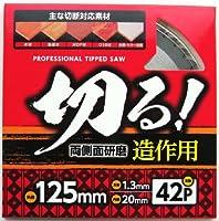 木工用チップソー切る 125X1.3X42P