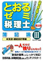 税理士とおるゼミ 簿記論〈3〉本支店・連結会計等編