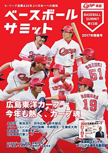 ベースボールサミット第13回 特集 広島東洋カープ