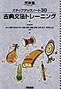 ステップアップノート30古典文法トレーニング