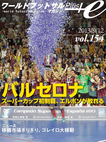 World Futsal Magazine Plus Vol154: Match report FC Barcelona Alusport Super Cup...