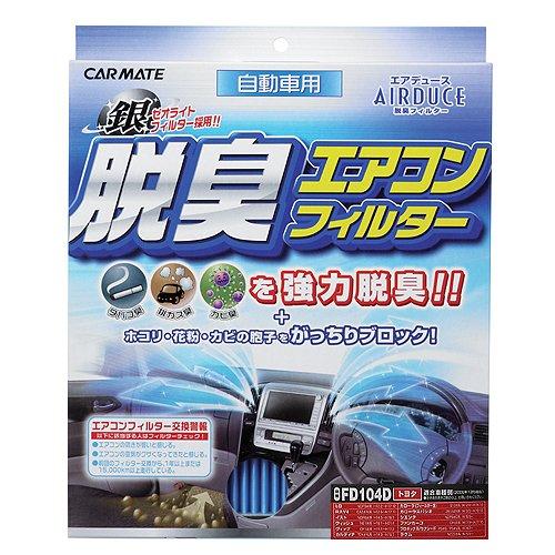 カーメイト 車用 エアコンフィルター エアデュース 脱臭 トヨタ用 FD104D