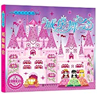 小公主立体书·城堡舞会