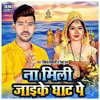 Na Mili Jaike Ghat Pe (Bhojpuri Chhath Geet)