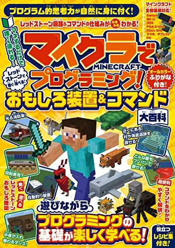 マイクラでプログラミング! レッドストーンで動く・遊べる! おもしろ装置&コマンド大百科 (全機種版対応!)
