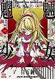 魍魎少女 (1) (ゼノンコミックス)