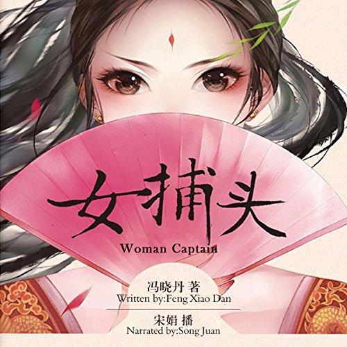 女捕头 - 女捕頭 [Woman Captain] (Audio Drama) audiobook cover art