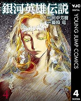 [田中芳樹, 藤崎竜]の銀河英雄伝説 4 (ヤングジャンプコミックスDIGITAL)