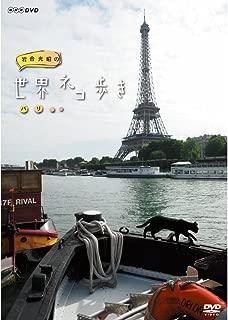 岩合光昭の世界ネコ歩き パリ DVD【NHKスクエア限定商品】