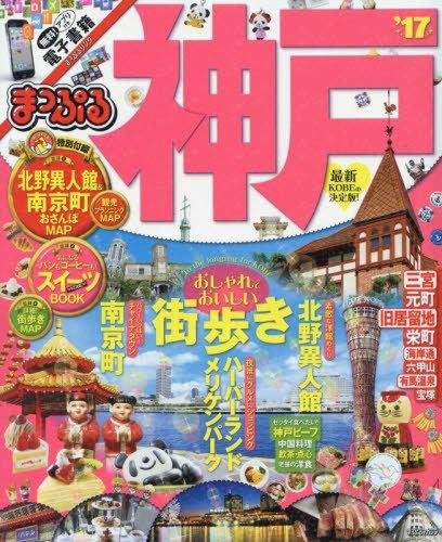 まっぷる 神戸 '17 (まっぷるマガジン)