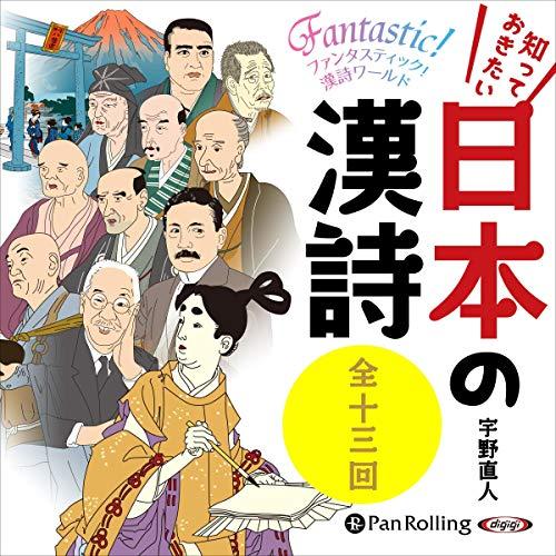 『知っておきたい 日本の漢詩(全十三回)』のカバーアート