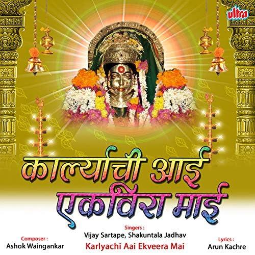 Shakuntala Jadhav, Vijay Sartape & Sanjay