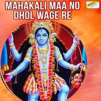 Mahakali Maa No Dhol Wage Re