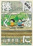 岡崎に捧ぐ(1)【期間限定 無料お試し版】 (コミックス単行本)