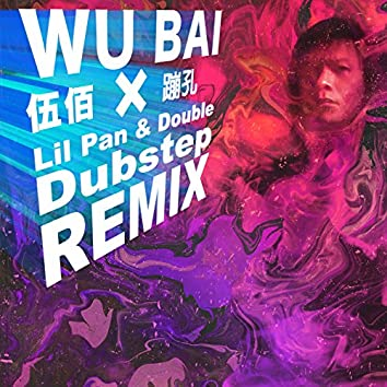 Beng Kong (Lil Pan & Double Dubstep Remix)