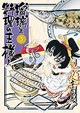 瑠璃と料理の王様と(3) (イブニングコミックス)
