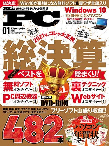 Mr.PC (ミスターピーシー) 2021年1月号 [雑誌]