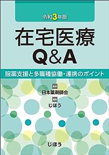 在宅医療Q&A 令和3年版