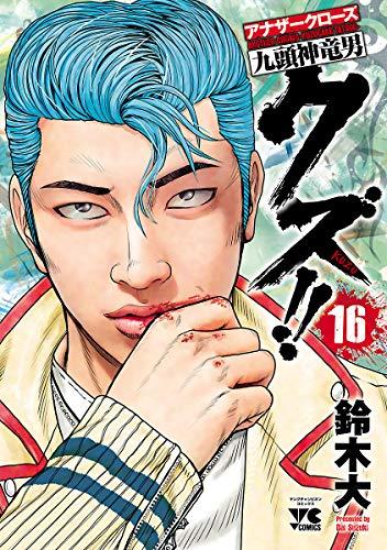 クズ!! ~アナザークローズ九頭神竜男~ 16 (ヤングチャンピオン・コミックス)