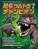 恐竜ウルトラチャンピオン (ふしぎ!びっくり!チャンピオンシリーズ)