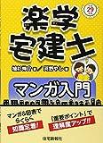 平成29年版楽学宅建士 マンガ入門 (楽学宅建士シリーズ)