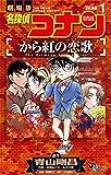 名探偵コナン から紅の恋歌(1) (少年サンデーコミックス)