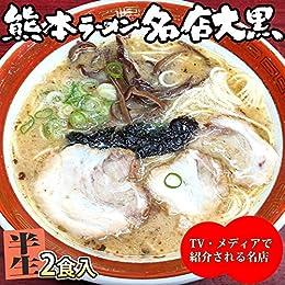 ラーメン 大黒ラーメン 豚骨ラーメン 送料無料 2食 半なま麺 お取り寄せ 熊本ラーメン ご当地ラーメン