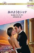 表紙: 氷のようなシャナ ハーレクイン・ロマンス~伝説の名作選~ | みずき みずこ