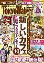 月刊 東京ウォーカー 2020年3月号
