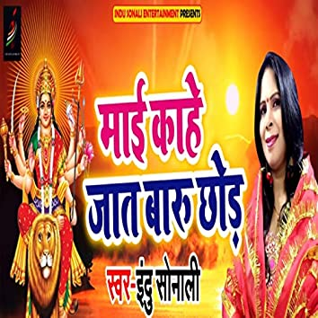 Maai Kaahe Jaat Baaru Chhod