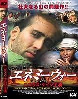 エネミー・ウォー [DVD] NLD-009