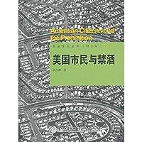 Mei guo shi min yu jin jiu (Simplified Chinese)